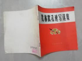 批林批孔速写选集