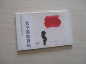明信片 老甲国画专辑(12张)【701】