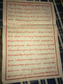 藏文《幢顶臂严佛母陀罗尼》,民国红印一大张全 ,稀见藏传佛教圣物