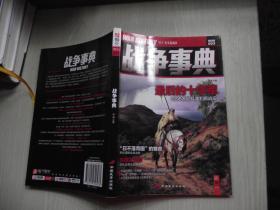 战争事典003
