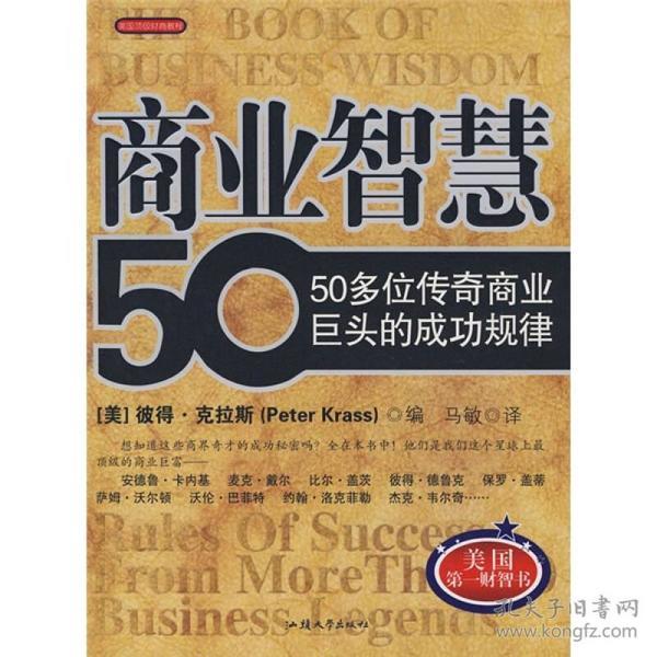 商业智慧:50多位传奇商业巨头的成功规律