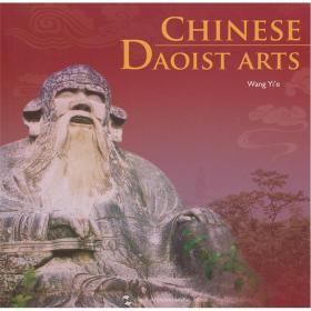 中国宗教艺术-中国道教艺术(英)