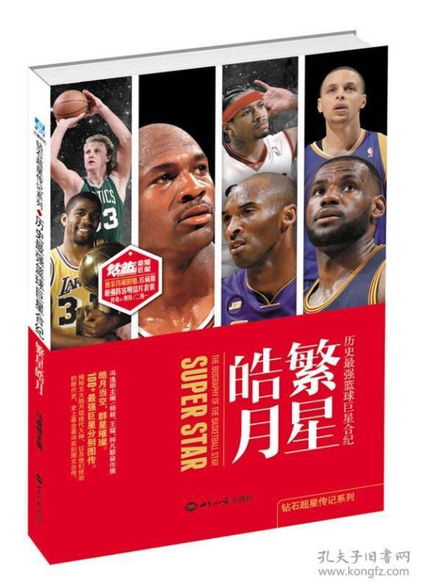 繁星皓月——历史最强篮球巨星合纪