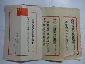 50年代南昌市政府任命书(2任南昌市政府市长签署白栋材、张云樵)【3张】同一个人的、原信封包装