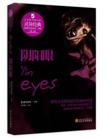 正在国外流行的诡异传奇:阴阳眼