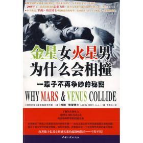 金星女火星男为什么会相撞 一辈子不再争吵的秘密
