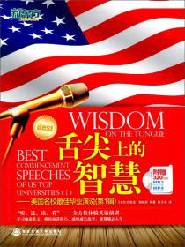 【非二手 按此标题为准】舌尖上的智慧--美国名校最佳毕业演说(第1辑)