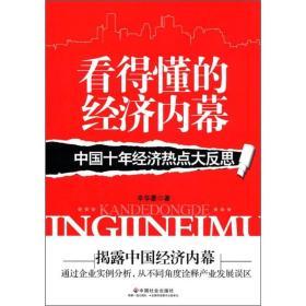 看得懂的经济内幕:中国十年经济热点大反思