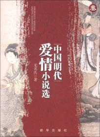 中国明代爱情小说选