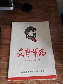 文艺革命1967年第一期