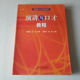 中国演讲与口才协会指定教材:演讲与口才教程