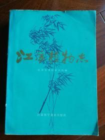 江苏植物志(下)