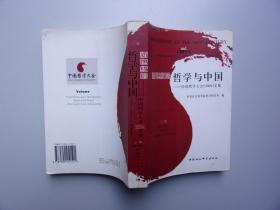 新世纪的哲学与中国---中国哲学大会(2004)文集(上卷)