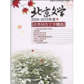 2009-2010年度《北京文学》优秀报告文学精选