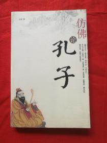 仿佛论孔子(仿佛居士陆锦川 著 2007年一版一印 库存正版)