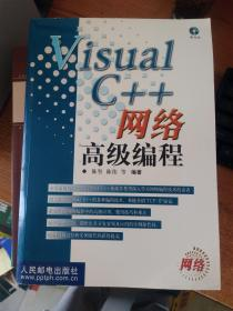 Visual C++网络高级编程