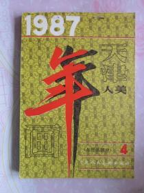 年画缩样·天津人美年画(年历画部分) 1987.4(87页图·摄影)