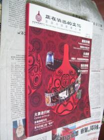 正在消逝的文化:首届中国影像大赛