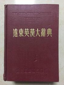 远东英汉大辞典(梁实秋主编)