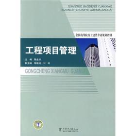 全国高等院校土建类专业规划教材:工程项目管理
