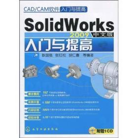 CAD/CAM软件入门与提高:SolidWorks 2009中文版入门与提高