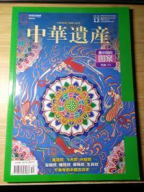 中国国家地理2016年12期 最中国的图案专辑(下)