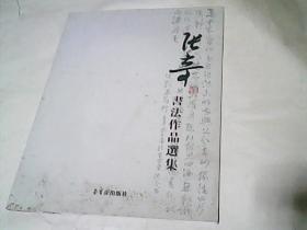 张奇书法作品选集