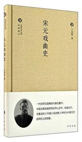 中国文化丛书 第二辑:宋元戏曲史