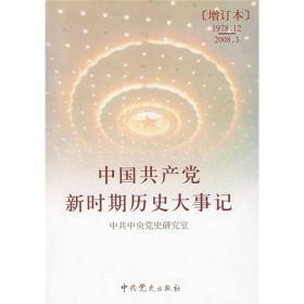 中国共产党新时期历史大事记(1978.12-2008.3)(增订本)