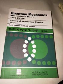 非相对论量子力学(第3版)