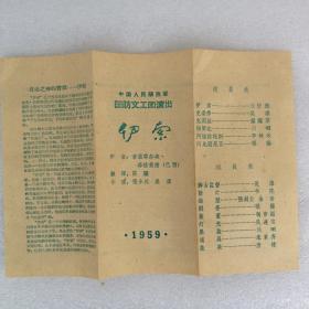 1959年中国人民解放军国防文工团演出 (伊索) 节目单