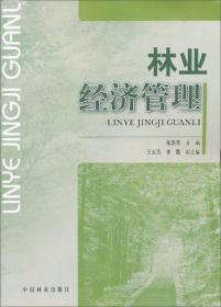 林业经济管理 朱洪革 中国林业出版社 9787503868597