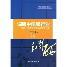 调研中国银行业(2014)--银监会领导干部调研报告集(上下册)