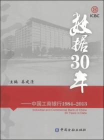 数据30年——中国工商银行1984-2013