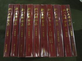 《弘一大师全集》 10册全 1版1印