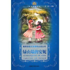 小书房·世界经典文库:绿山墙的安妮