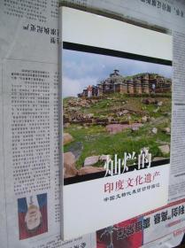 灿烂的印度文化遗产:中国文物代表团访印图记