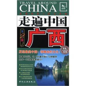 走遍中国:广西(第2版)