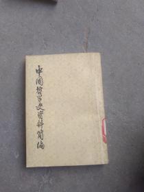中国哲学史资料简编【宋元明部分】