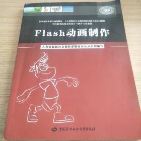 FIash动画制作