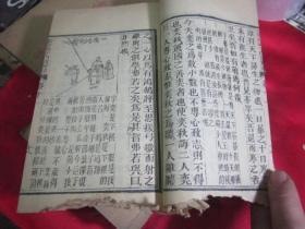 线装木刻:新注 四书白话解说《卷一至卷十四》少9.10
