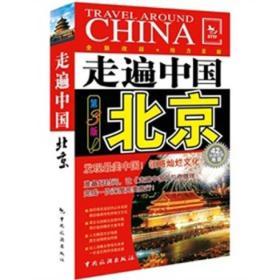 走遍中国:北京(第3版)