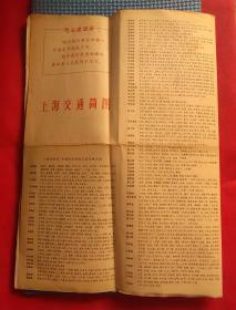 1976年上海市地图