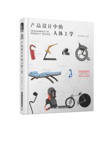 产品设计中的人体工学