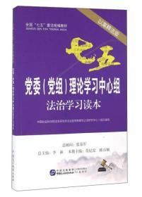 党委 党组理论学习读本