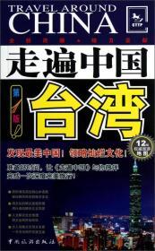 走遍中国:台湾
