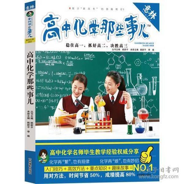 意林学科学那些事儿  高中化学那些事儿