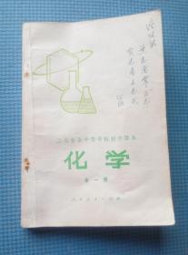 工农业余中等学校初中课本 化学 全一册