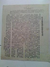 中国革命博物馆 复制品 【280X240】