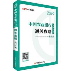 正版 2019中国农业银行招聘考试通关攻略 第五版9787550434394 正版!秒回复,当天可发!